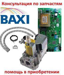 Консультация по запчастям для котлов BAXI (Бакси) в Твери, помощь в приобретении